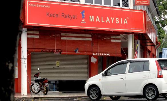 5 syarikat di malaysia yang gulung tikar 2