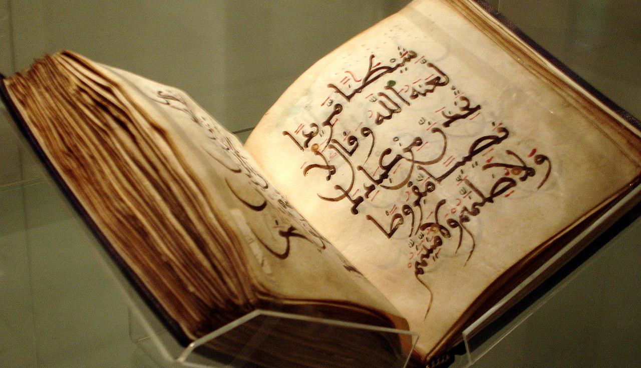 al quran dengan titik dan tanda 142
