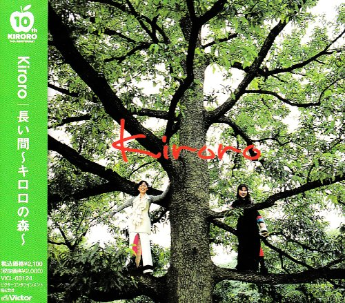 album pertama kiroro nagai aida