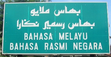 bahasa melayu menjadi bahasa rasmi beberapa negara di asia tenggara dan juga lingua franca satu ketika dahulu