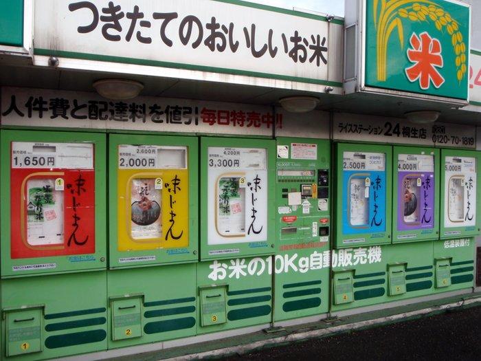 beras mesin layan diri