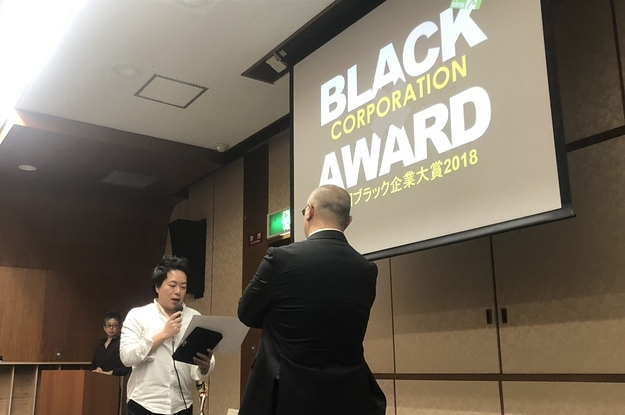 black corporation award