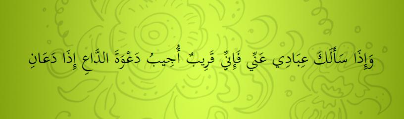 dalil solat hajat al baqarah 2 186