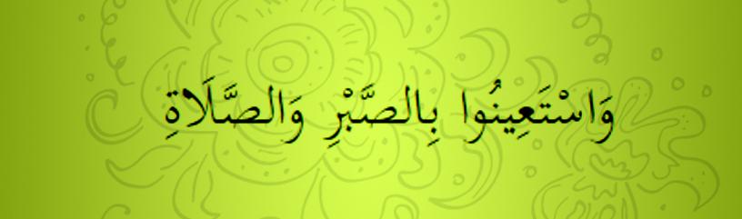 dalil solat hajat al baqarah 2 45