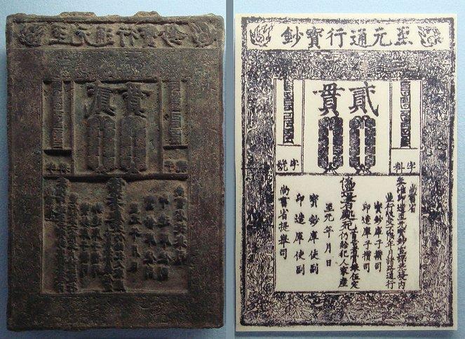 duit zaman dinasti yuan