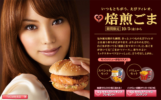 ebi filet o shrimp burger 731