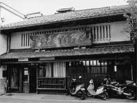 genda shigy syarikat tertua di dunia