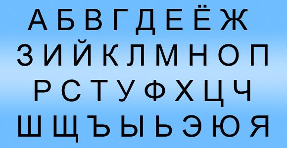 huruf bahasa rusia