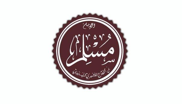 imam muslim imam ulung islam