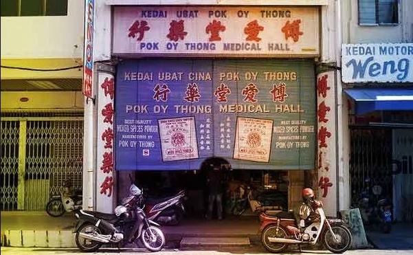papan tanda kedai ubat cina