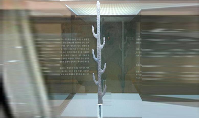 pedang bercabang 7