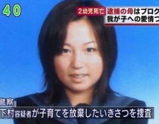 sanae nakamura membiarkan anak anaknya bersendirian di rumah sehingga mati 55