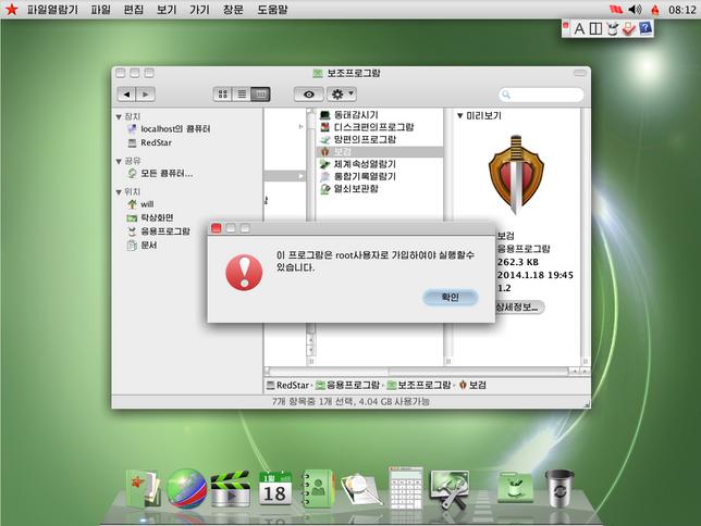 sistem operasi red star