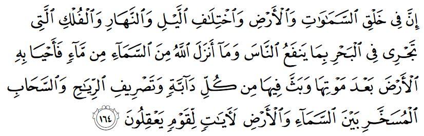surah al baqarah ayat 164