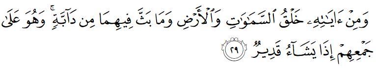 surah ash shuraa ayat 29