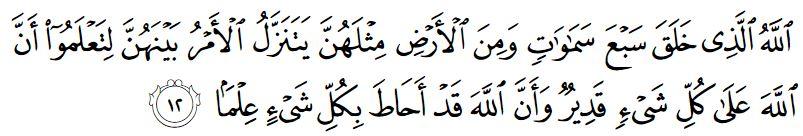 surah at talaq ayat 12