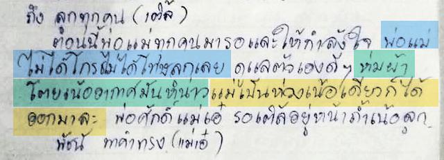 surat daripada ibu mangsa gua thailand