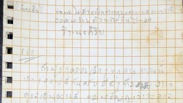 surat kepada abang yod mangsa gua thailand