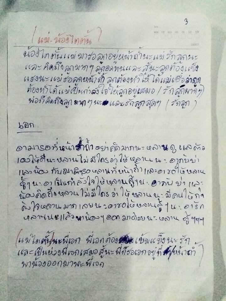 surat mangsa gua thailand