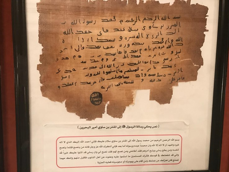 surat rasulullah kepada gabenor bahrain munzir
