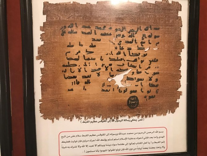 surat rasulullah kepada muqawqis mesir