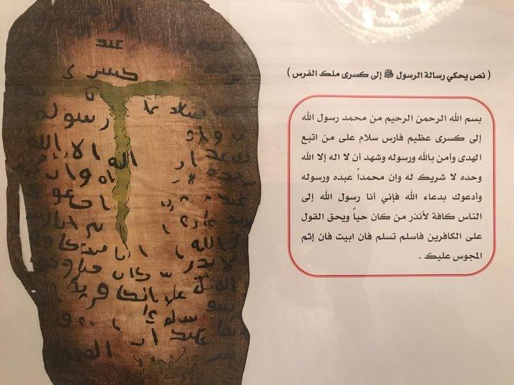 surat rasulullah kepada raja parsi kisra abrawaiz