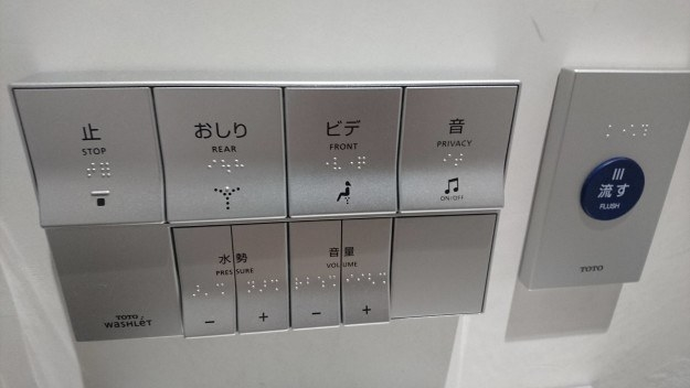 toilet ada muzik