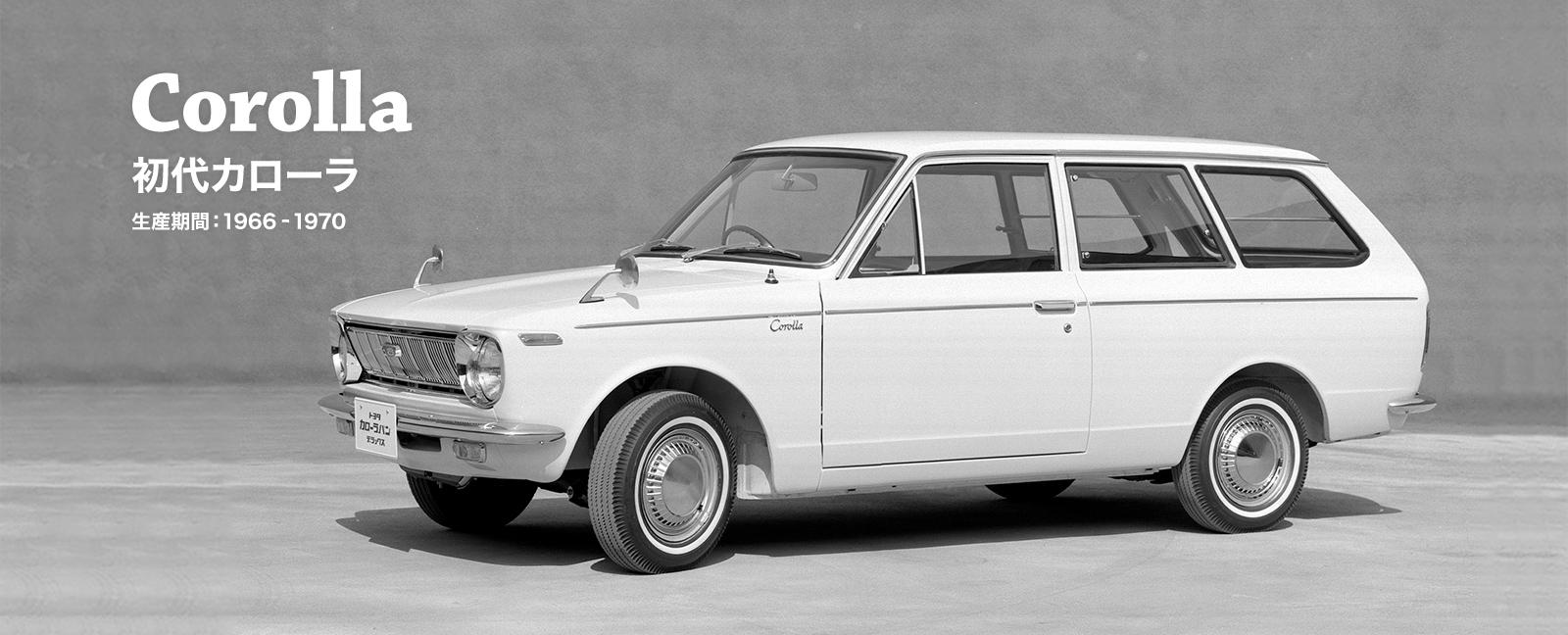 toyota corolla pertama tahun 1966