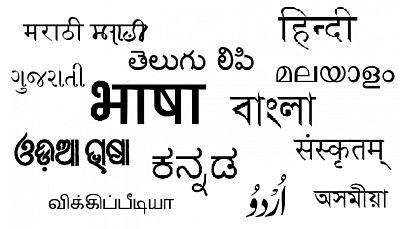 tulisan hindustan